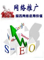 上海网络营销,上海网站优化,上海网站制作