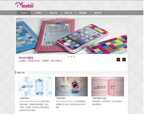 台湾MOXBII公司